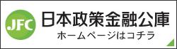 バナー:日本政策金融公庫