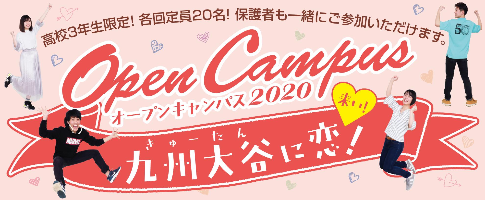 オープンキャンパス2020タイトル画像
