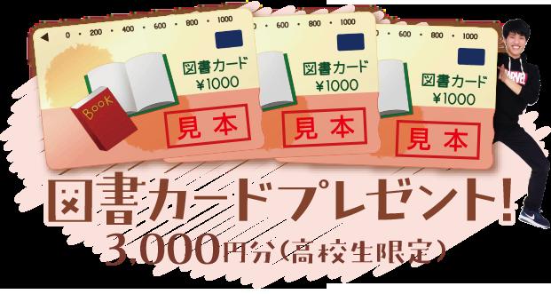 参加特典図書カード3000円分プレゼント