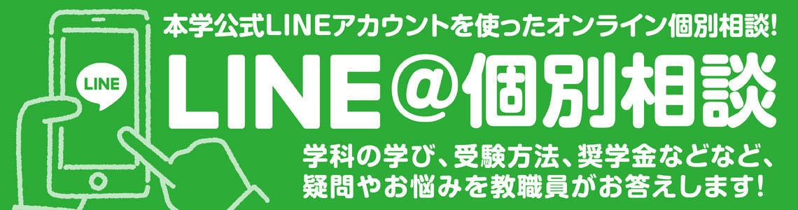 LINE@個別相談ページへのリンクボタン