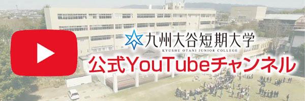 九州大谷短期大学公式YouTubeチャンネルへのリンクボタン