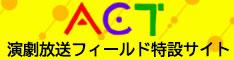 演劇放送フィールドACTリンクボタン